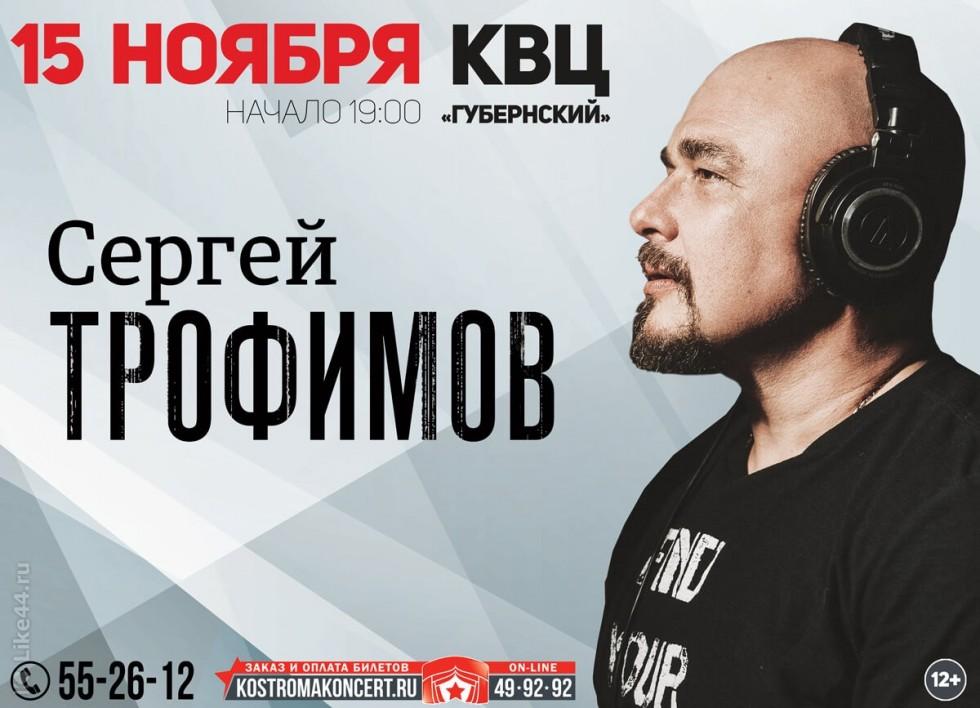 Сергей трофимов концерты в москве билеты билеты по 10 рублей в кино