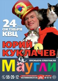 Афиша Юрий Куклачёв. Спектакль Мяугли