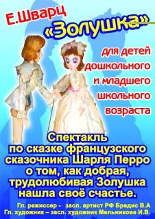 Афиша спектакля Золушка