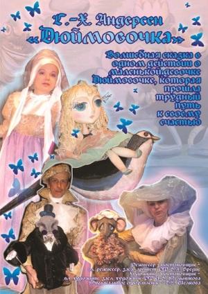 Афиша спектакля Дюймовочка в кукольном театре