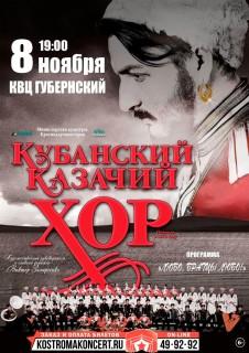 Афиша концерта Кубанский казачий хор