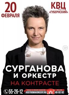 Афиша концерта Сурганова и Оркестр
