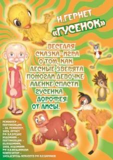 Афиша спектакля Гусёнок