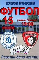 Футбол Динамо - Текстильщик