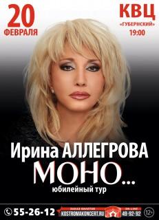Афиша концерта Ирина Аллегрова. Моно