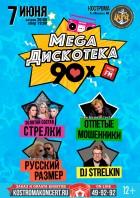 Mega Дискотека 90х