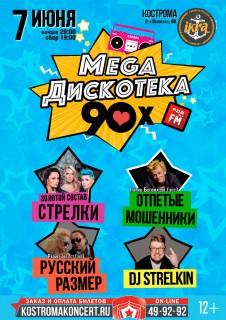 Афиша вечеринки Mega Дискотека 90х