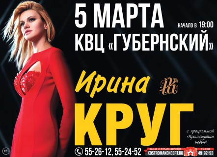 Афиша концерта Ирина Круг