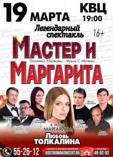 Афиша спектакля Мастер и Маргарита