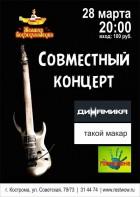 Совместный концерт