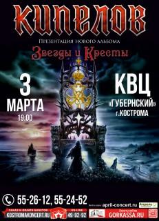 Афиша концерта Группа Кипелов. Звёзды и кресты