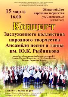 Ансамбль песни и танца им. Ю.К. Рыбникова