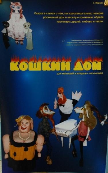 Афиша спектакля Кошкин дом