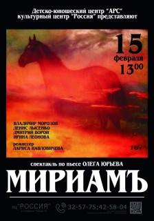 Афиша спектакля Мириам