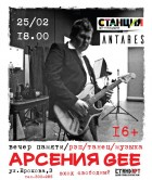 Памяти Arseney GEE