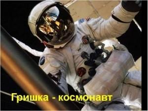 Гришка космонавт