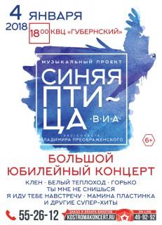 Афиша концерта Синяя птица