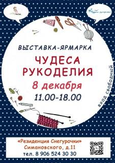 Афиша выставки Чудеса рукоделия