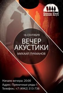 Афиша концерта Михаил Лукманов