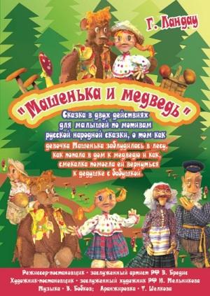 Афиша спектакля Маша и медведь