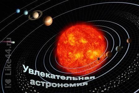 Афиша Увлекательная астрономия