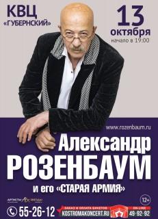 Афиша концерта Александр Розенбаум. Старая армия