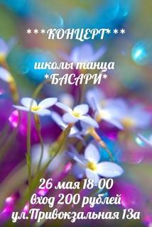 Афиша концерта Школа танца Басари