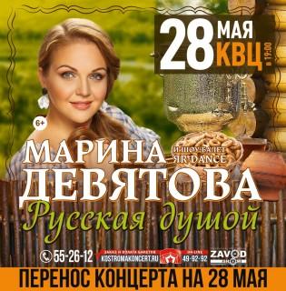 Афиша концерта Марина Девятова