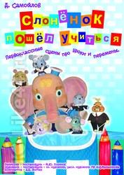 Афиша спектакля Слонёнок пошёл учиться