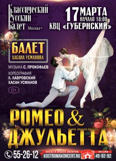 Афиша балета Ромео и Джульетта