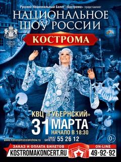 Национальный балет «Кострома»
