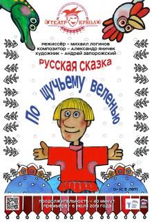 Афиша спектакля По-щучьему велению