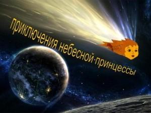 Афиша Приключения небесной принцессы
