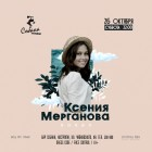 Ксения Мерганова