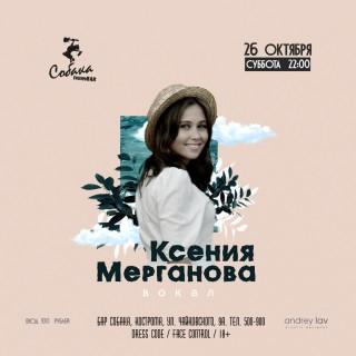 Афиша концерта Ксения Мерганова