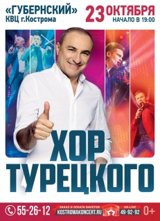 Афиша концерта Хор турецкого
