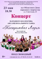 Костромская ладья