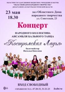 Афиша концерта Костромская ладья