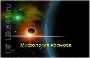 Афиша Мифология космоса