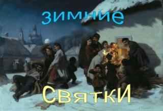 Народный календарь. Зимние святки