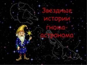 Афиша Звёздные истории