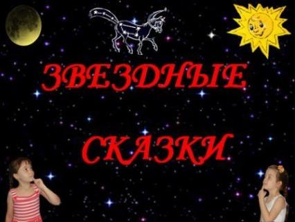 Афиша Звёздные сказки