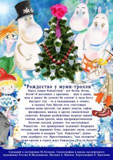 Рождество и муми-тролли