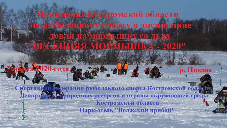 vesennyaya-mormyshka 2020