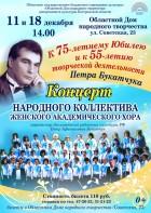 Костромской женский академический хор