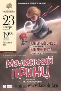 Афиша концерта Маленький принц