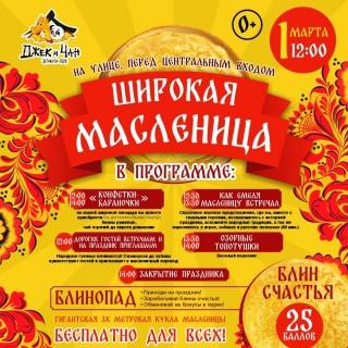 Масленица у ТЦ Солнечный