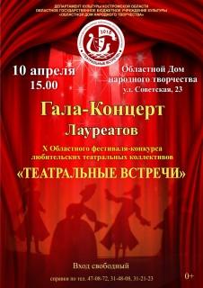 Театральные встречи