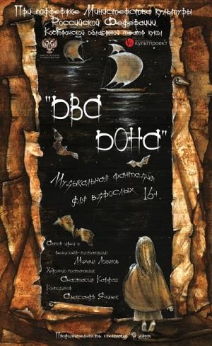 Афиша спектакля Два Дона