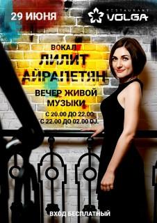 Афиша Лилит Айрапетян